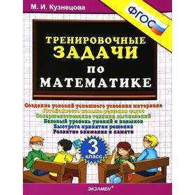 ФГОС. Тренировочные задачи по математике 3 класс, Кузнецова М. И.