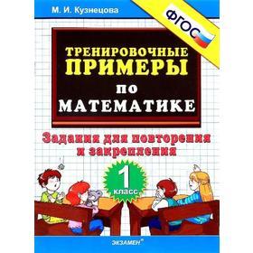 ФГОС. Тренировочные примеры по математике. Задания для повторения и закрепления 1 класс, Кузнецова М. И.