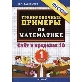 ФГОС. Тренировочные примеры по математике. Счет в пределах 10 1 класс, Кузнецова М. И.