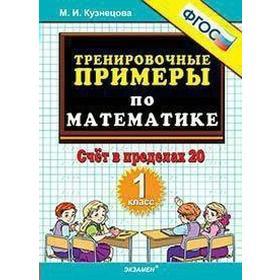 ФГОС. Тренировочные примеры по математике. Счет в пределах 20 1 класс, Кузнецова М. И.