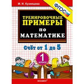 ФГОС. Тренировочные примеры по математике. Счет от 1 до 5 1 класс, Кузнецова М. И.
