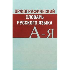 Орфографический словарь русского языка. А-Я
