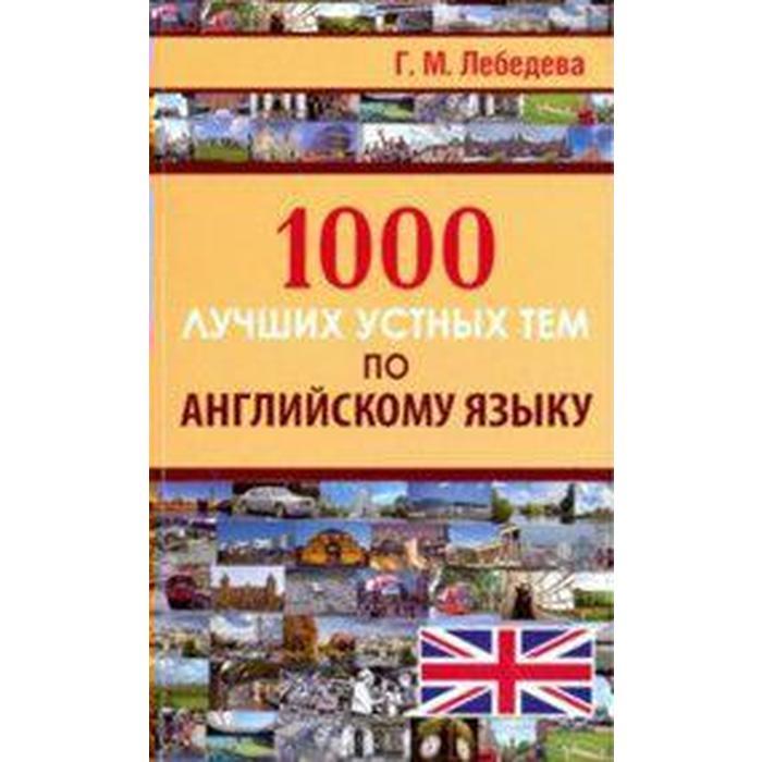 1000 лучших устных тем по английскому языку, Лебедева Г. М.