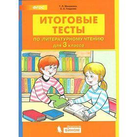 ФГОС. Итоговые тесты по литературному чтению 3 класс, Мишакина Т. Л.