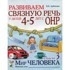 Развиваем связную речь у детей с ОНР. Мир человека 4-5 лет № 3, Арбекова Н. Е.