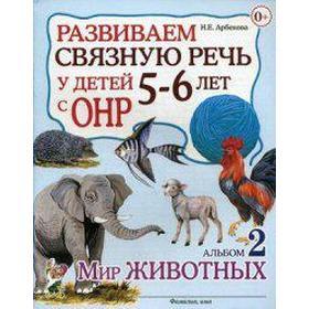 Развиваем связную речь у детей с ОНР. Мир животных 5-6 лет № 2, Арбекова Н. Е.