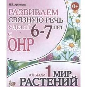 Развиваем связную речь у детей с ОНР. Мир растений 6-7 лет № 1, Арбекова Н. Е.