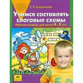 ФГОС ДО. Учимся составлять слоговые схемы 4-5 лет, Колесникова Е. В.