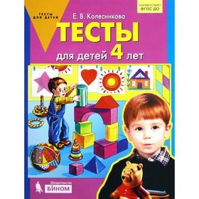 ФГОС ДО. Тесты для детей 4 лет, Колесникова Е. В.