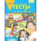 ФГОС ДО. Тесты для детей 5 лет, Колесникова Е. В.