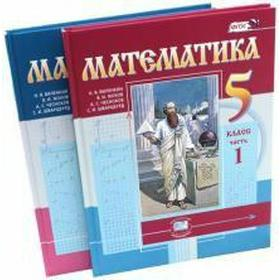 ФГОС. Математика. 5 класс 2чч/комплект, Виленкин Н. Я.