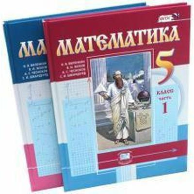 ФГОС. Математика. 5 класс 2чч/комплект, Виленкин Н. Я. - Фото 1