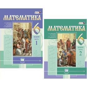 Учебник. ФГОС. Математика, 2021 г. 6 класс, в 2-х частях, комплект. Виленкин Н. Я.