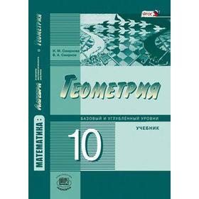 Учебник. ФГОС. Геометрия. Базовый и углубленный уровни, 2019 г. 10 класс. Смирнова И. М.