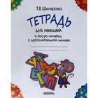 Тетрадь для левшей в косую линейку с дополнительной линией, Шклярова Т. В.