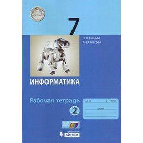 ФГОС. Информатика 7 класс, часть 2, Босова Л. Л