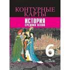 История Средних веков 6 класс, Ведюшкин В. А.
