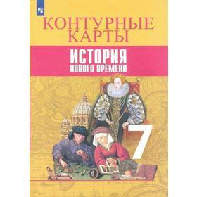 ФГОС. История нового времени 7 класс, Тороп В. В.