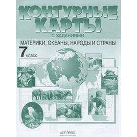 ФГОС. Материки, океаны, народы и страны 7 класс, Душина И. В.