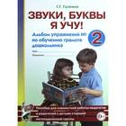 Звуки, буквы я учу! Альбом упражнений по обучению грамоте дошкольника №2, Галкина Г. Г.