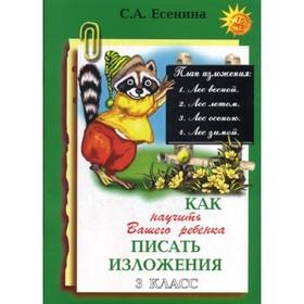 Как научить вашего ребенка писать изложения/А4 3 класс, Есенина С. А.