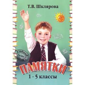 Справочник. Памятки 1-5 класс. Шклярова Т. В.