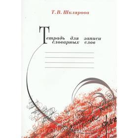 Тетрадь для записи словарных слов, Шклярова Т. В.
