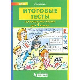 ФГОС. Итоговые тесты по русскому языку 4 класс, Мишакина Т. Л.