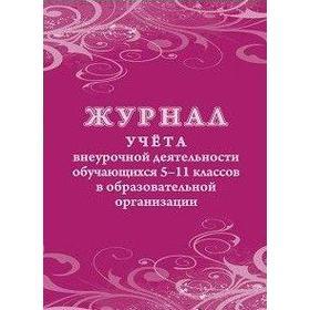 Журнал. Журнал учёта внеурочной деятельности обучающихся 5-11 класс, КЖ-1475