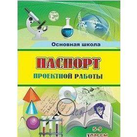 Журнал. ФГОС. Паспорт проектной работы 5-9 класс, КЖ-1488.