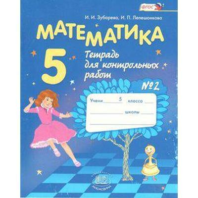 ФГОС. Математика к учебнику Мордковича 5 класс, часть 2, Зубарева И. И. - Фото 1