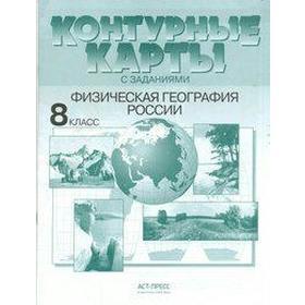 ФГОС. Физическая география России 8 класс, Раковская Э. М.