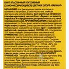 Бинт когезивный, 4,5м х 5см 1шт, эластичный (самофиксирующийся) желтый смайл, Вариант спорт - Фото 4
