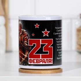 """Кружка """"23 февраля. Воин граница"""", с нанесением"""