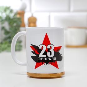 """Кружка """"23 февраля. День защитника Отчизны"""", с нанесением"""