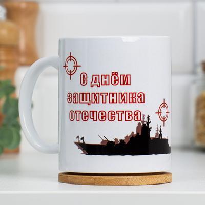 """Кружка """"23 февраля. День защитника Отечества"""", с нанесением - Фото 1"""