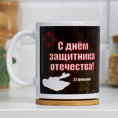 "Кружка ""23 февраля. С днём защитника Отечества. Танк"", с нанесением - Фото 1"