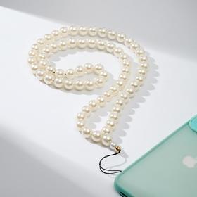 Декоративная цепочка для телефона 'Жемчуг' классика, цвет белый Ош