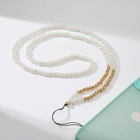Декоративная цепочка для телефона'Жемчуг' тонкость, цвет бело-золотой Ош