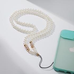 Декоративная цепочка для телефона 'Жемчуг' линия, цвет бело-золотой Ош