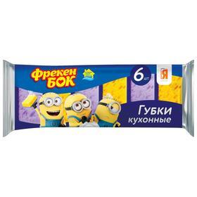 Набор губок «Фиолетовый Миньон», 10х7х3 см, 6 шт