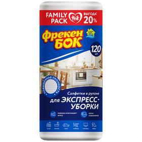 Салфетки Family Pack, для экспресс-уборки, в рулоне 120 шт