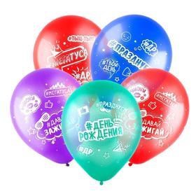 """Шар латексный 12"""" «С днём рождения!», хештеги, кристалл, 5-сторонний, набор 10 шт., МИКС"""