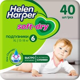 Детские подгузники Helen Harper Soft & Dry XL (15-30 кг), 40 шт.