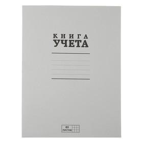 Книга учёта А4, 80 листов в клетку, на скрепке, картонная обложка