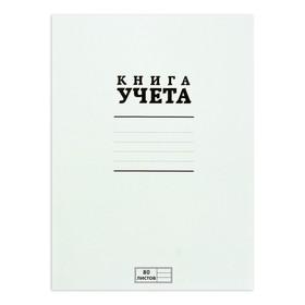 Книга учёта А4, 80 листов в линейку, на скрепке, картонная обложка