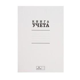 Книга учёта А4, 96 листов в линейку, на скрепке, картонная обложка
