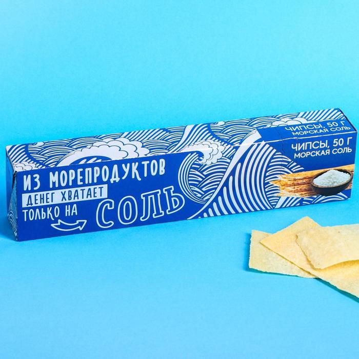 Чипсы «Денег хватает только на соль» в картонной коробке, вкус: морская соль, 50 г.