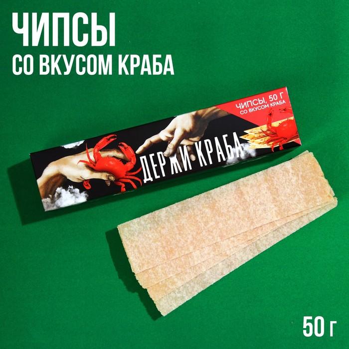 Чипсы «Держи краба» в картонной коробке, вкус: краб, 50 г.