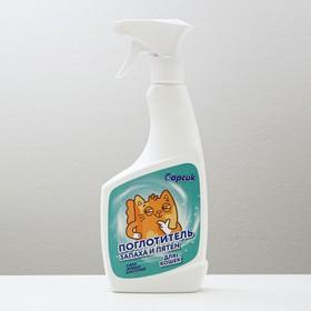 """Поглотитель запаха и пятен """"Барсик"""" для кошек, 500 мл"""